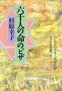 六千人の命のビザ ひとりの日本人外交官がユダヤ人を救った  /朝日ソノラマ/杉原幸子