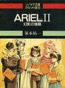 ARIEL [録音資料] 2 /朝日ソノラマ/笹本祐一