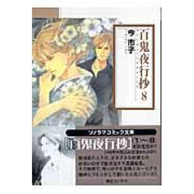 百鬼夜行抄  8 /朝日ソノラマ/今市子