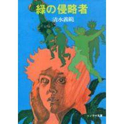 緑の侵略者   /朝日ソノラマ/清水義範