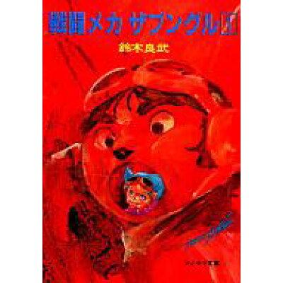 戦闘メカザブングル  1 /朝日ソノラマ/鈴木良武