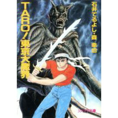 Taro!東京大魔界   /朝日ソノラマ/石井てるよし