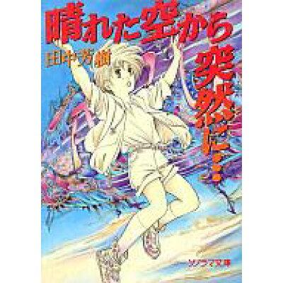 晴れた空から突然に…   /朝日ソノラマ/田中芳樹