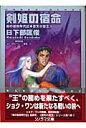 剣姫の宿命(さだめ)   /朝日ソノラマ/日下部匡俊