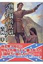 南軍騎兵大尉ジョン・カ-タ-   /朝日ソノラマ/吉岡平