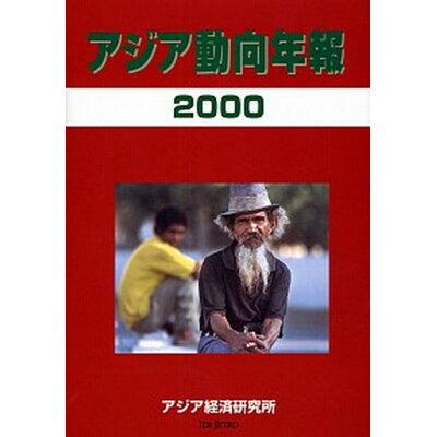 アジア動向年報  2000年版 /アジア経済研究所