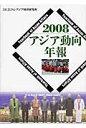 アジア動向年報  2008 /アジア経済研究所/日本貿易振興機構アジア経済研究所