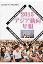 アジア動向年報  2015 /アジア経済研究所/日本貿易振興機構アジア経済研究所