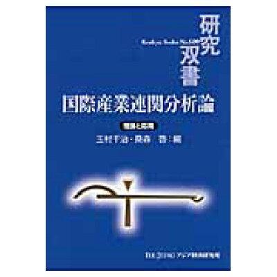 国際産業連関分析論 理論と応用  /アジア経済研究所/玉村千治