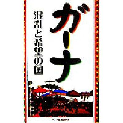 ガ-ナ 混乱と希望の国  /アジア経済研究所/高根務