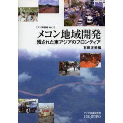 メコン地域開発 残された東アジアのフロンティア  /アジア経済研究所/石田正美