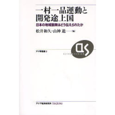 一村一品運動と開発途上国 日本の地域振興はどう伝えられたか  /アジア経済研究所/松井和久