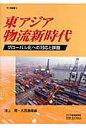 東アジア物流新時代 グロ-バル化への対応と課題  /アジア経済研究所/池上寛