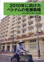 2010年に向けたベトナムの発展戦略 WTO時代の新たな挑戦  /アジア経済研究所/坂田正三