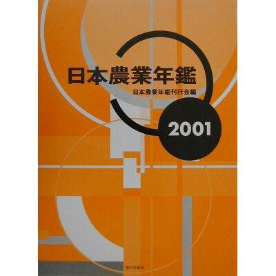 日本農業年鑑  2001年版 /家の光協会/日本農業年鑑刊行会