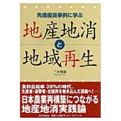 地産地消と地域再生 先進優良事例に学ぶ  /家の光協会/二木季男