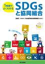 1時間でよくわかるSDGsと協同組合   /家の光協会/日本協同組合連携機構