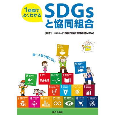 1時間でよくわかるSDGsと協同組合