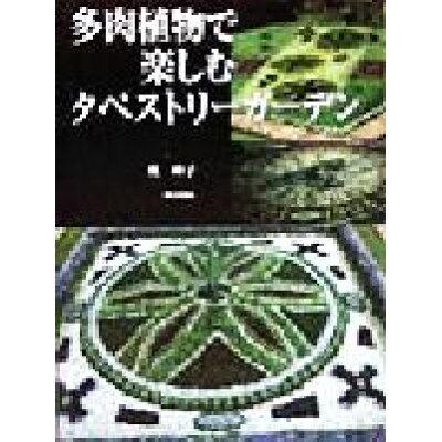 多肉植物で楽しむタペストリ-ガ-デン   /家の光協会/奥峰子