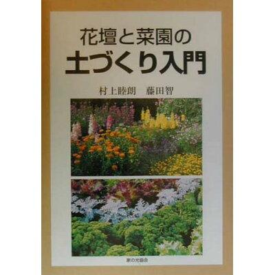 花壇と菜園の土づくり入門   /家の光協会/村上睦朗