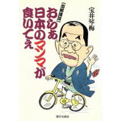おらぁ日本のマンマが食いてぇ 出前講談  /家の光協会/宝井琴梅