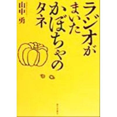 ラジオがまいたかぼちゃのタネ   /家の光協会/山中勇