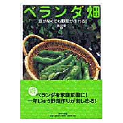 ベランダ畑 庭がなくても野菜が作れる!  /家の光協会/藤田智