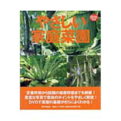 やさしい家庭菜園   /家の光協会/藤田智