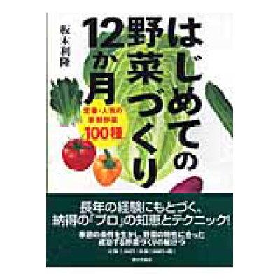 はじめての野菜づくり12か月   /家の光協会/板木利隆