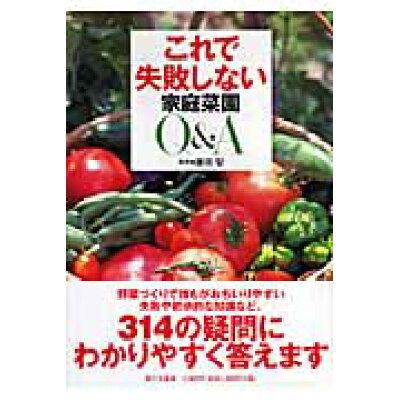 これで失敗しない家庭菜園Q&A   /家の光協会/藤田智