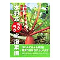 木村式ラクラク家庭菜園 手間をかけなくても野菜は育つ  /家の光協会/木村正典
