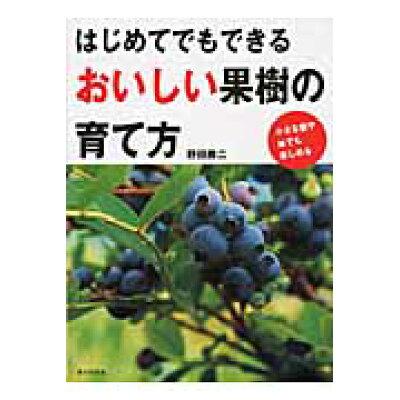 はじめてでもできるおいしい果樹の育て方 小さな庭や鉢でも楽しめる  /家の光協会/野田勝二