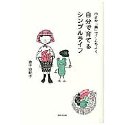 自分で育てるシンプルライフ 小さな「農」でここちよく  /家の光協会/金子由紀子