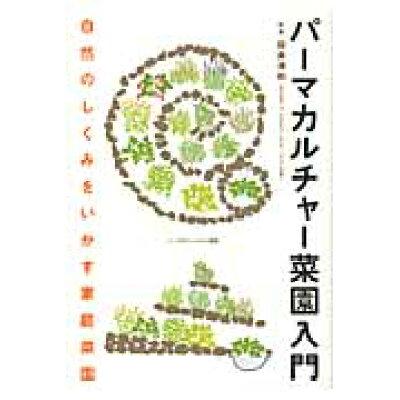 パ-マカルチャ-菜園入門 自然のしくみをいかす家庭菜園  /家の光協会/設楽清和