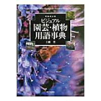 ビジュアル園芸・植物用語事典   増補改訂版/家の光協会/土橋豊