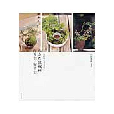 だれでもできる小さな盆栽の作り方・育て方   /家の光協会/山田香織