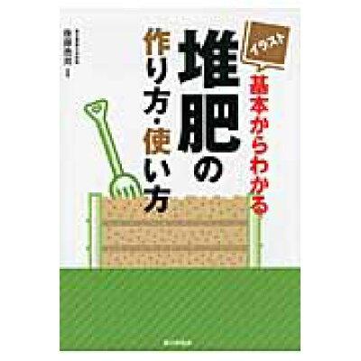 イラスト基本からわかる堆肥の作り方・使い方   /家の光協会/後藤逸男