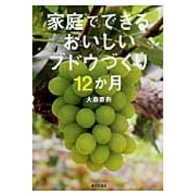 家庭でできるおいしいブドウづくり12か月   /家の光協会/大森直樹