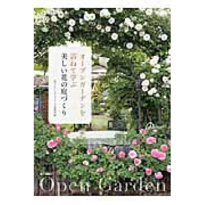 オ-プンガ-デンを訪ねて学ぶ美しい花の庭づくり   /家の光協会/「花ぐらし」ガ-デニング倶楽部