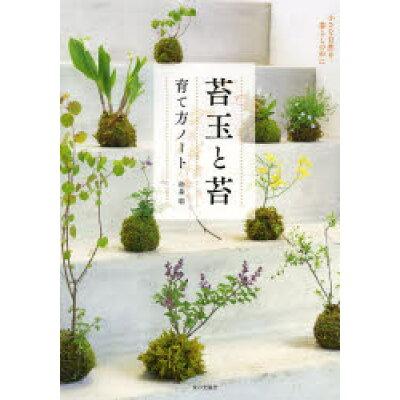 苔玉と苔育て方ノ-ト 小さな自然を暮らしの中に  /家の光協会/砂森聡