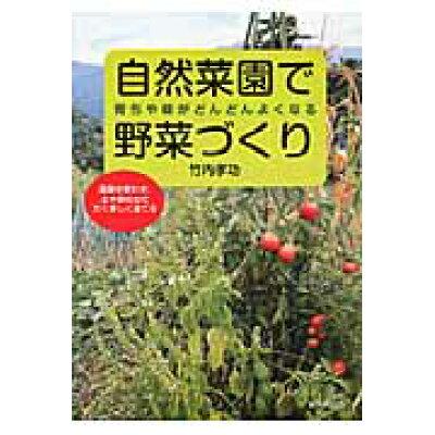 自然菜園で野菜づくり 育ちや味がどんどんよくなる  /家の光協会/竹内孝功