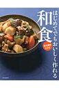 はじめてでもおいしく作れる和食 永久保存レシピ  /家の光協会/おいしい和食の会