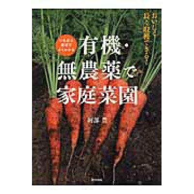 いちばん親切でよくわかる有機・無農薬で家庭菜園   /家の光協会/阿部豊