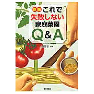 これで失敗しない家庭菜園Q&A   新版/家の光協会/藤田智