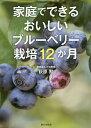 家庭でできるおいしいブルーベリー栽培12か月   /家の光協会/荻原勲