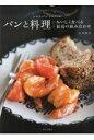 シニフィアン シニフィエ パンと料理 おいしく食べる最高の組み合わせ  /家の光協会/志賀勝栄
