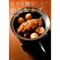 小さな鍋で絶品おかず ひとり暮らしからシニアまで  /家の光協会/石澤清美