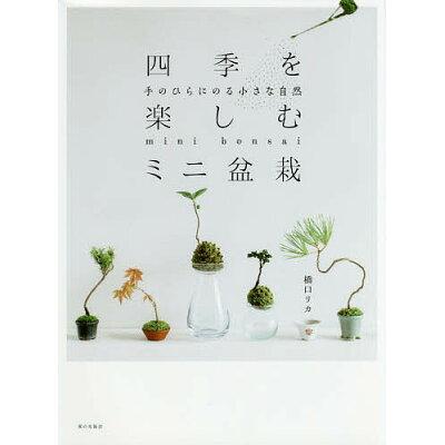 四季を楽しむミニ盆栽 手のひらにのる小さな自然  /家の光協会/橋口リカ