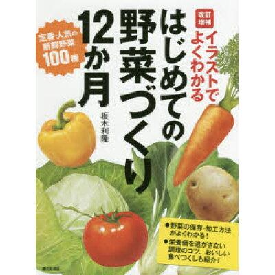 はじめての野菜づくり12か月 イラストでよくわかる  改訂増補/家の光協会/板木利隆