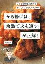 から揚げは、「余熱で火を通す」が正解! いつもの料理が劇的においしくなる「火入れ」ワザ  /家の光協会/上田淳子